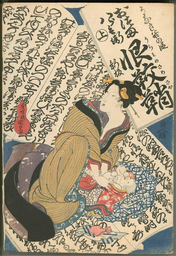 Otsuma and Hachirobei: The Unagidani, Scene of Urami no Samesaya (The vengeful sharkskin scabbard) by Utagawa Kunisada (Toyokuni III) (Japan, 1786–1865), New Edition, Part One, circa early 1830s. Promised gift of Barbara S. Bowman. All photos © 2015 Museum Associates/LACMA