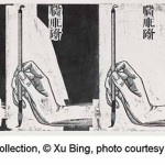 Holding the Brush (1996), handscroll, woodblock print, © Xu Bing, photo courtesy Xu Bing Studio