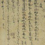 Yamana-gire, Shinsen Roei-shu, Fujiwara no Mototoshi, Heian period,11th-12th century, 26.6 x 20.5 cm, former collection of Sekido family, Mika Gallery